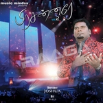 Prasannare - Vol 2 songs