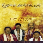 Siluvai Adayalam songs