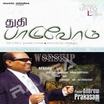 Thuthi Paduvom songs
