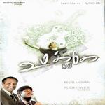 Umakke Thuthi songs
