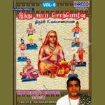 Hindu Religious Discourse - Kannappa Naayanaar songs