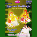 Hindu Religious Discourse - Shri Thyagarajar (Vol1) songs