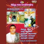 Hindu Religious Discourse - Thiruppugazhil Bhagavatham songs