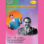 Christian Religious Discourse - Porumai Tharum Baakiyam songs