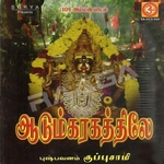 Aadum Karagathiley songs