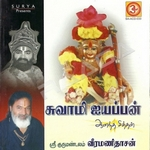 Swami Ayyappan songs