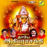 Thaye Adi Parasakthi songs
