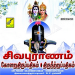 Sivapuranam Kolaru Thirupathigam Thiruneerupathigam songs
