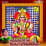 Aatha Un Koyilile songs