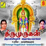 Thirumurugan Thiruppalli Ezhuchi - Kantha Sasti Kavasangal songs