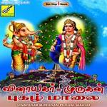 Vinayagar Murugan Pugazh Maalai songs