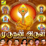 Murugan Arul songs