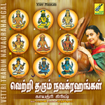 Vettri Tharum Navagrahangal songs