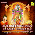 Sri Vishnu Sahasra Namam - Sri Lalitha Sahasra Namam songs