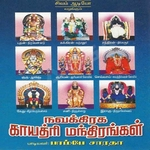 Navagraha Gayathri Mandhirangal songs