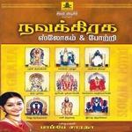 Navagraha Slokam & Potri songs