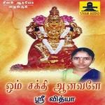 Om Sakthi Aanavale songs