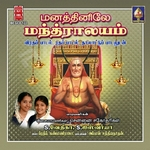 Manattinile Mantraalayam songs