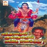 Santhanam Kungumam Enge Manakkuthu songs