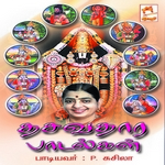 Dasavathara Paadalgal songs
