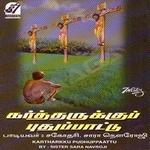 Kartharukku Puthu Paattu songs