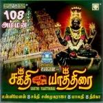 Sakthi Yaathirai songs