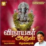 Vinayagar Arul songs