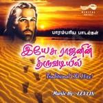 Yeasu Rajanin Thiruvadiyil songs