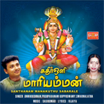 Kathiroli Mari songs