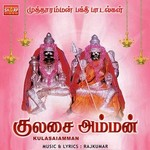 Kulasai Amman songs