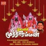 Kulasai Mutharamma songs