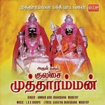 Arultharum Kulasai Mutharamman songs