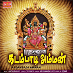 Kadambadi Amman songs