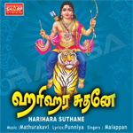 Hariharasuthane songs