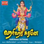 Hariharasuthane songs
