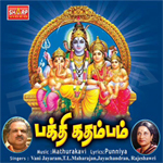 Bakthi Kathambam songs
