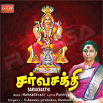 Sarvasakthi songs