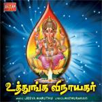 Uthunga Vinayagar songs