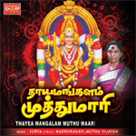 Thaya Mangalam Muthu Mari songs