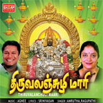 Thiruvalanchuli Maari songs