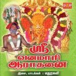 Sri Vanamari Aarathanai songs