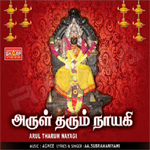 Arul Tharum Nayagi songs