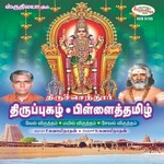 Thiruchendur Thirupugazh, Pillaitamizh & Others