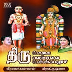 Thiruppavai - Thiruvempavai - Thirupalliyezhuchi songs