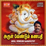 Arul Vendum Ganapathy songs