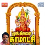 Moongilanai Kamakshi songs