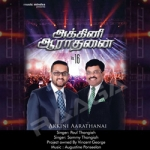 Akkini Aarathanai - Vol 16