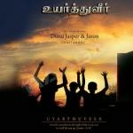 Uyarthuveer songs