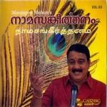 Manjapra Mohan - Namasangeerthanam - Vol 12 songs