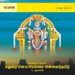 Madurai Meenakshiamman Pillai Tamil songs